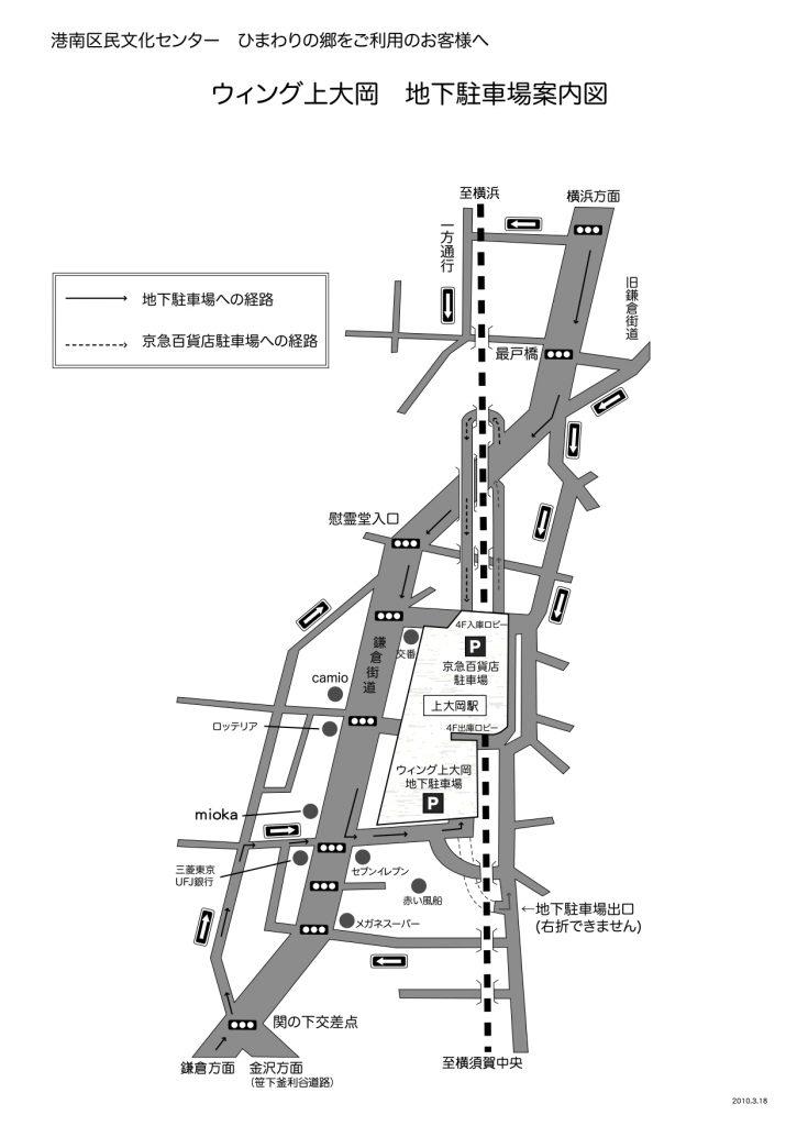 ウィング上大岡地下駐車場案内図