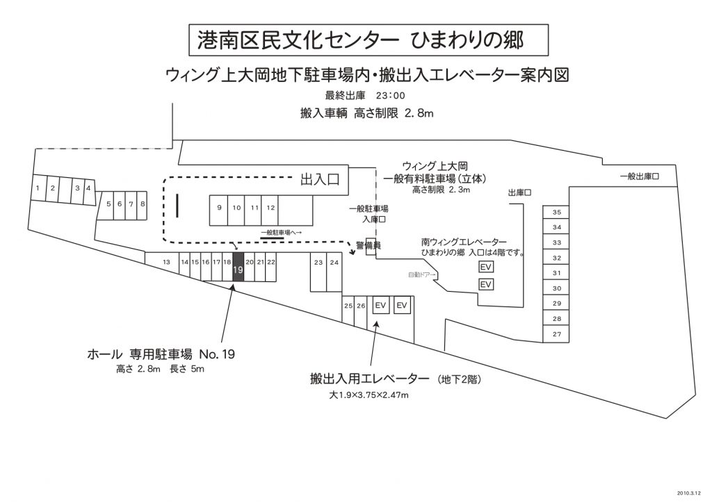 ウィング上大岡地下駐車場内案内図