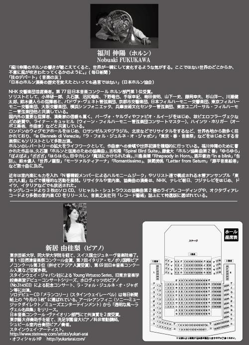 福川伸陽 ホルン・リサイタルチラシ画像出演者紹介