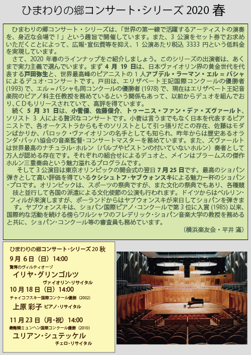ひまわりの郷コンサート・シリーズ 2020 春チラシ画像出演者紹介